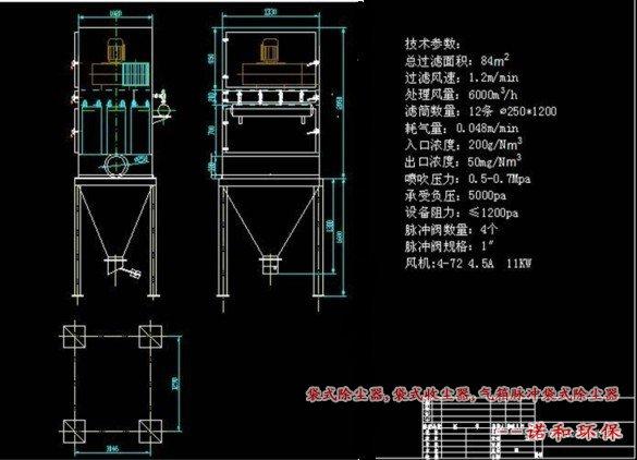 mc-120型脉冲布袋式除尘器图纸下载